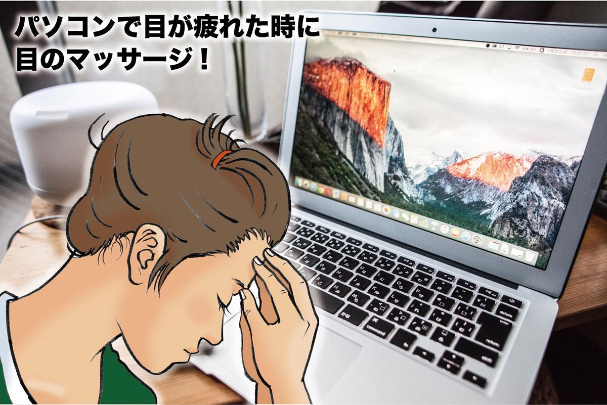 パソコンで目が疲れた時のマッサージ