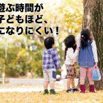 外で遊ぶ時間が長いほど、子どもは近視になりにくい