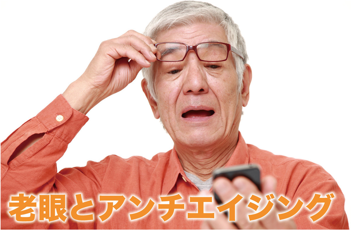 老眼を予防する方法_2