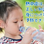 熱中症の予防方法と応急処置法