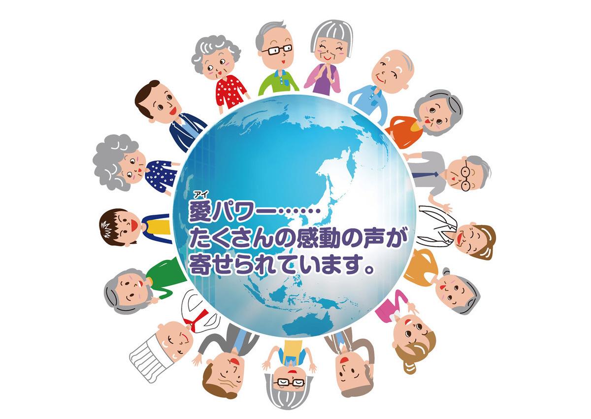 地球人クラブイメージ画