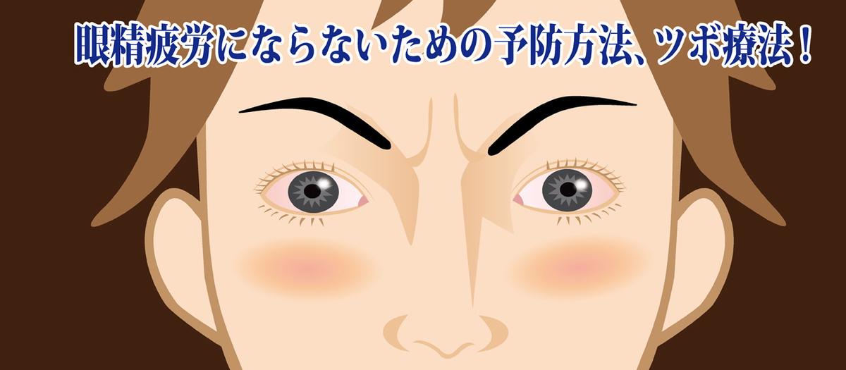 眼精疲労の予防方法01