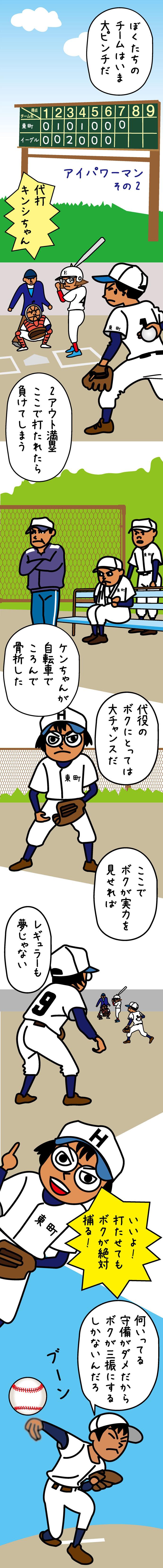 アイパワーマン_野球編03