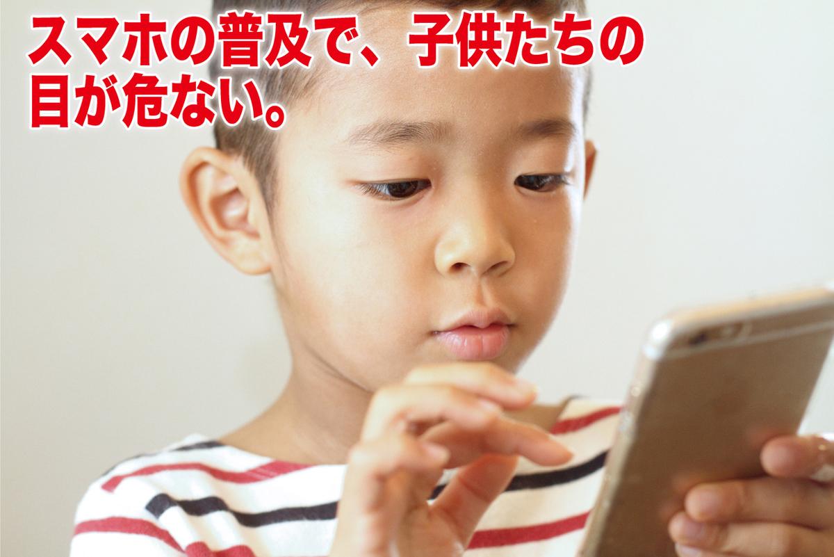 スマホの普及で子供たちの目が危ない。