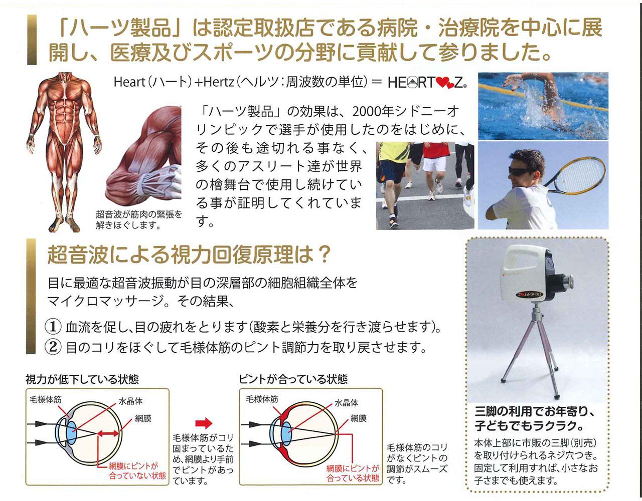 超音波による視力回復原理は?